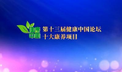 第十三届健康中国论坛·十大康养项目发布