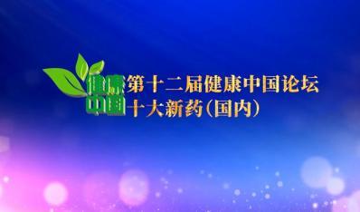 第十三届健康中国论坛·十大新药(国内版)发布