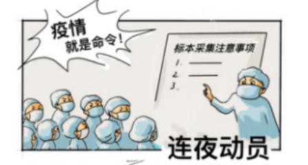 战疫26天,一线医护用漫画记录特殊的石家庄
