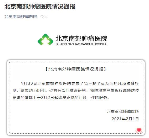 北京南郊肿瘤医院2月2日恢复诊疗