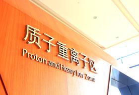 出院患者近800例,上海质子重离子医院临床诊疗全球领先