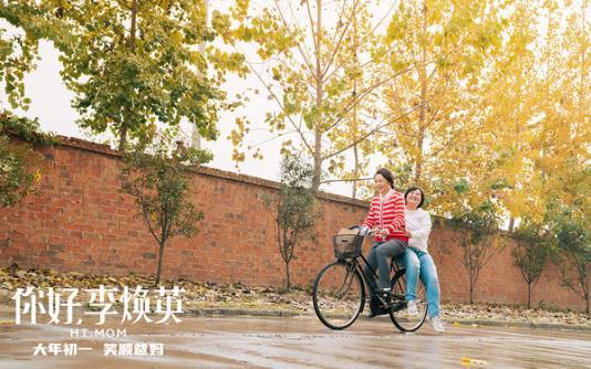《你好,李焕英》是公众对母爱亲情的集体买单