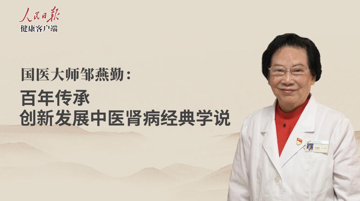 国医大师邹燕勤:百年传承,创新发展中医肾病经典学说