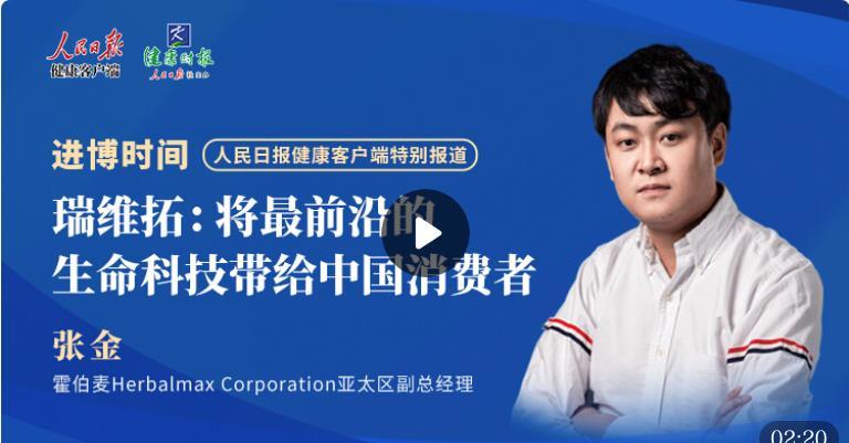 瑞维拓:将最前沿的生命科技带给中国消费者
