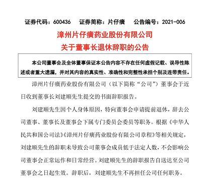 片仔癀董事长刘建顺因个人身体原因提前退休