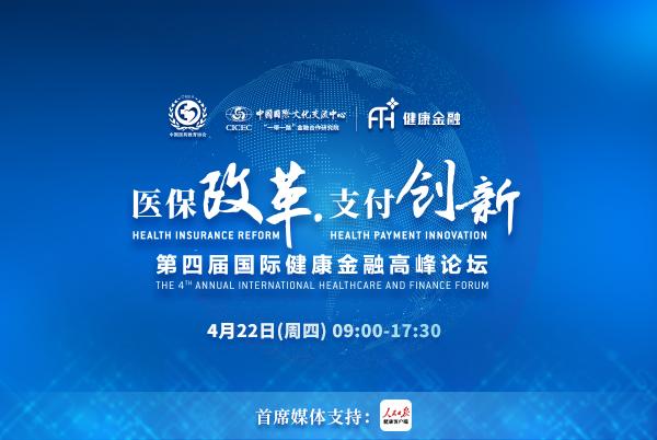 第四届国际健康金融高峰论坛