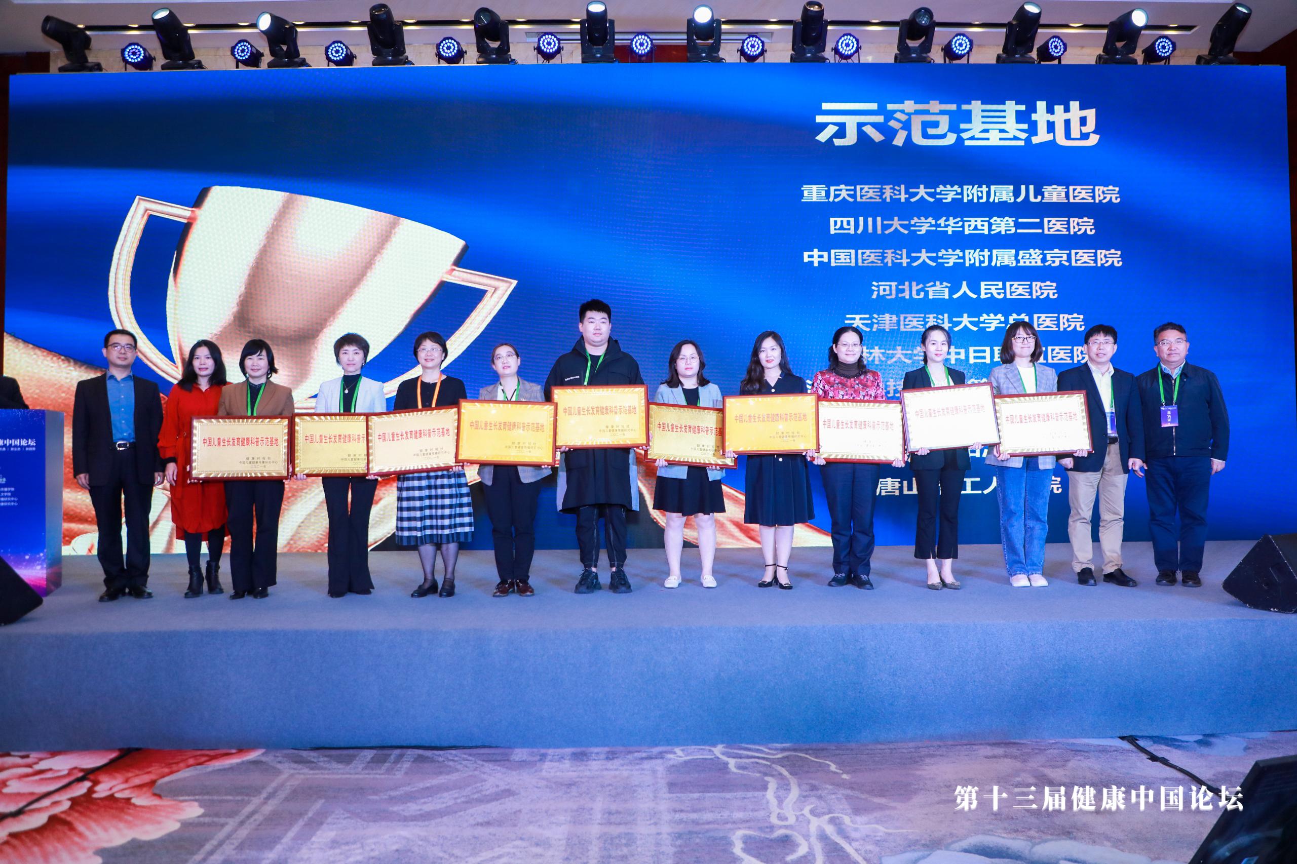 """这二十家医院,获得""""中国儿童生长发育健康科普示范基地""""荣誉"""
