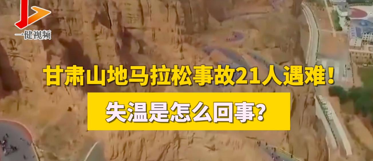 甘肃山地马拉松事故21人遇难!失温是怎么回事?