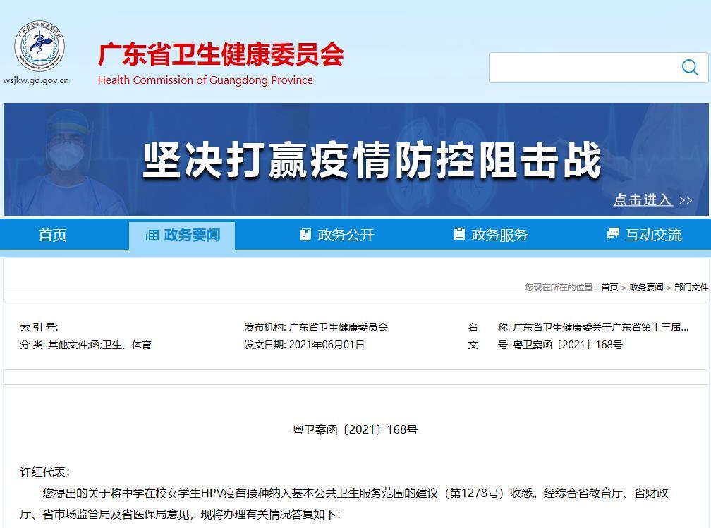 广东人大代表建议免费为中学女生接种HPV疫苗