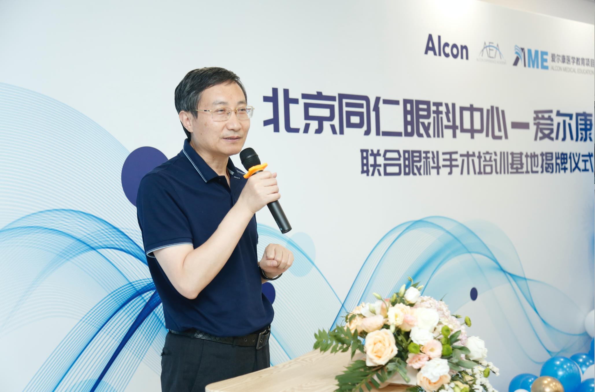 北京同仁眼科中心-爱尔康联合眼科手术培训基地启动