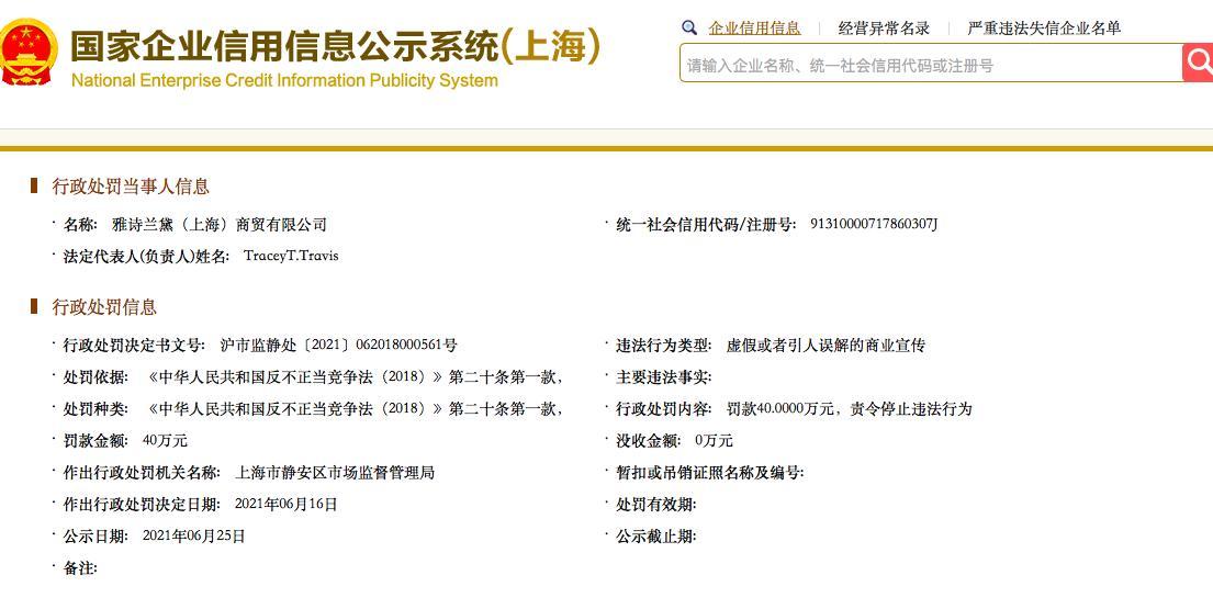 广告涉虚假宣传,雅诗兰黛被罚40万