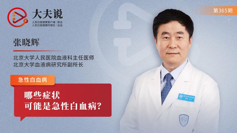 哪些症状可能是急性白血病?