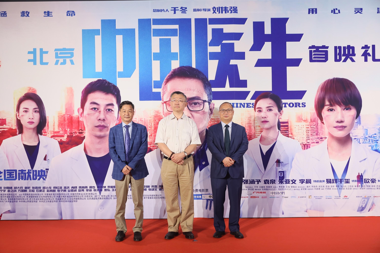 """""""感谢你们,为我们拼过命!""""《中国医生》北京首映专场礼举行"""