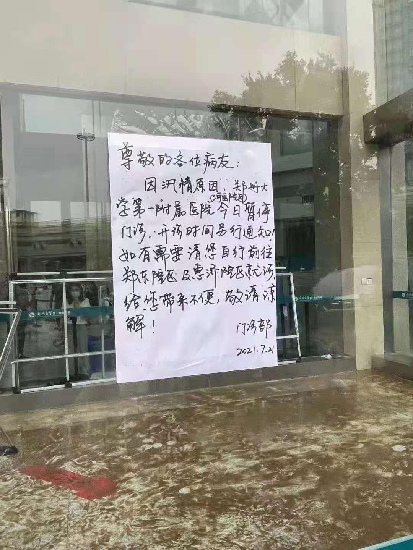 郑大一附院河医院区仍停电、停水,急需水和食物