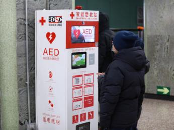 北京教委要求各学校至少配置一台AED
