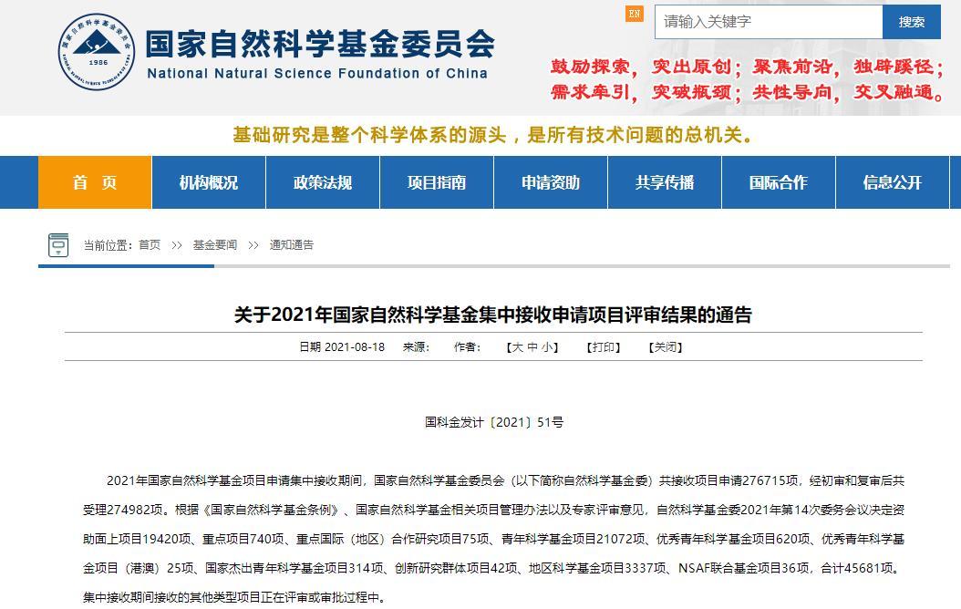 国家自然科学基金发榜!华西医院230项位居榜首