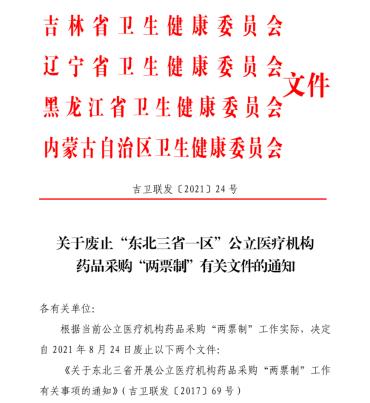 """东北三省一区要废止""""两票制""""?专家:系误读!"""