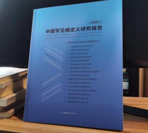 中国罕见病定义研究报告发布
