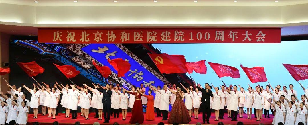 """""""百年征程,世纪华章""""北京协和医院举行建院100周年大会"""
