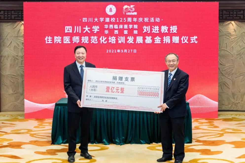 华西医生给医院捐款1亿,系科研成果专利转化奖励的资金