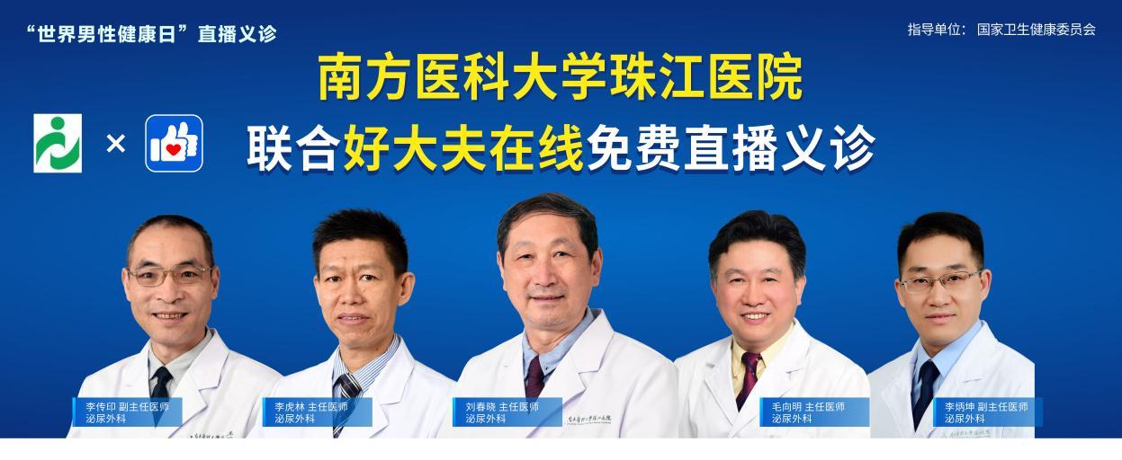 """珠江医院联合好大夫在线开展""""男性健康日""""直播义诊"""