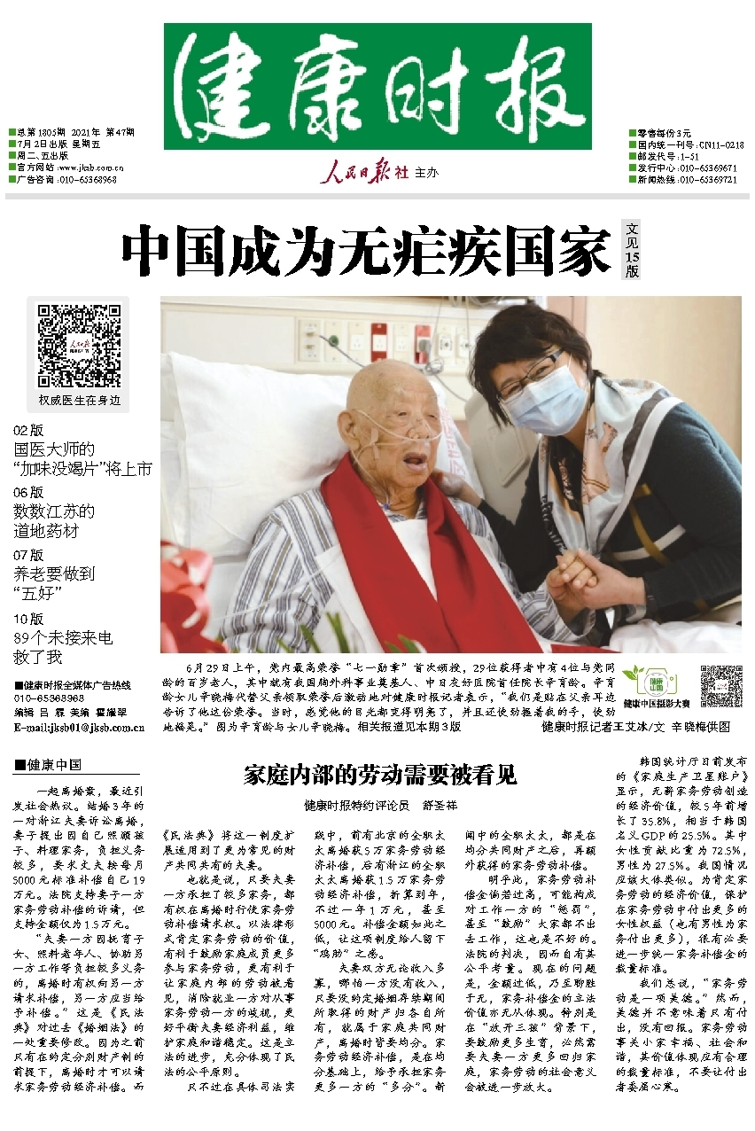 健康时报电子报