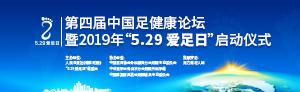 第(di)四屆中國足健康論壇