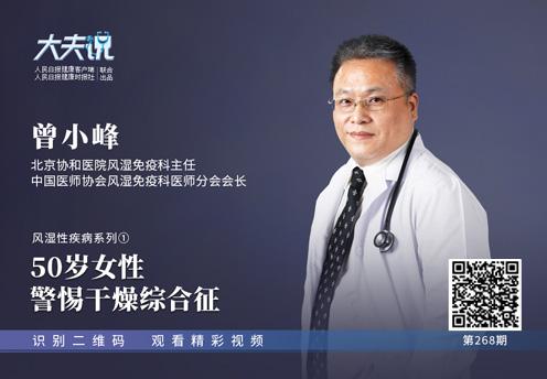 50岁女性警惕干燥综合征