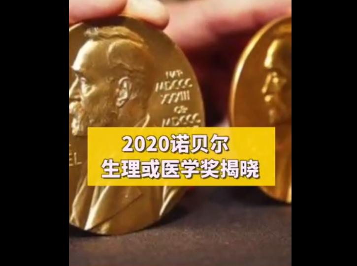 2020年诺贝尔生理医学奖出炉