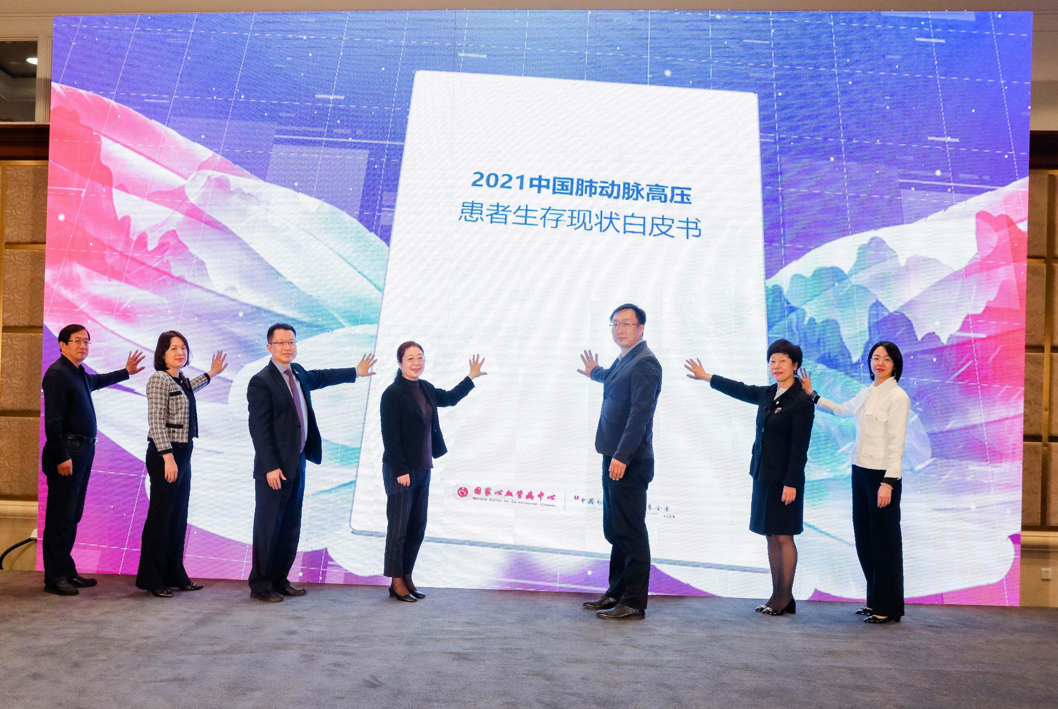 《中国肺动脉高压患者生存现状白皮书》发布